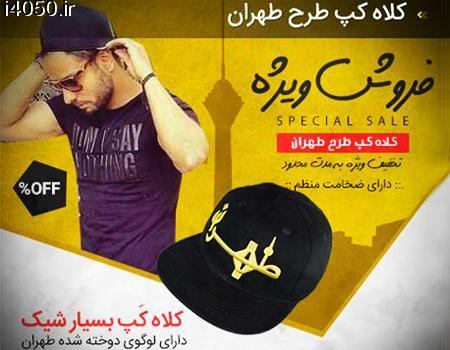 خرید ویژه کلاه کپ طرح طهران-تهران