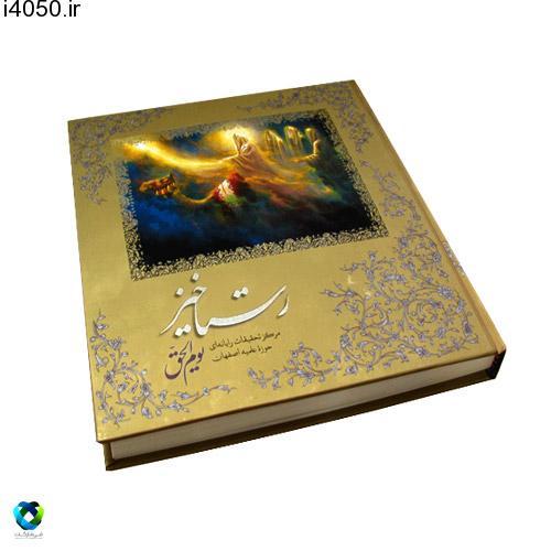 خرید كتاب تصويري رستاخيز