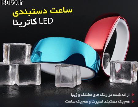 خرید ساعت دستبندی LED کاترینا
