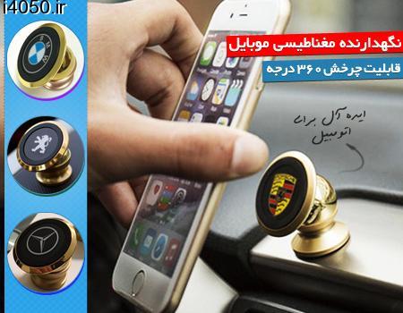 خرید نگهدارنده مغناطیسی موبایل