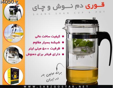 خرید قوری دم نوش و چای
