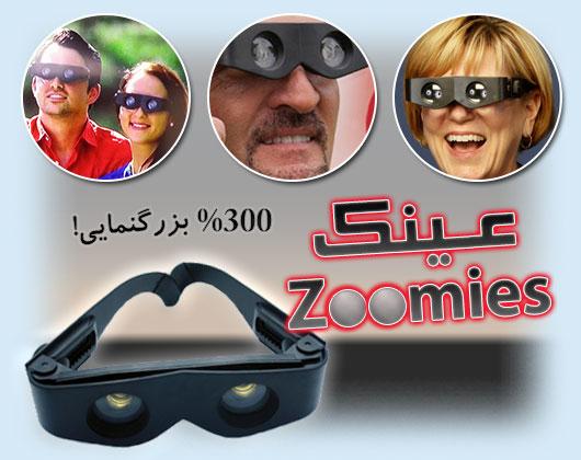 خرید اینترنتی عینک دوربین زومیس ارزان