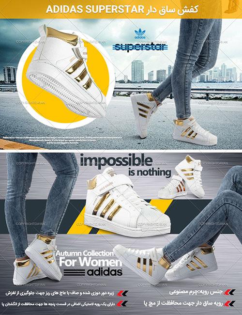 خرید پستی ارزان کفش ساق دار Adidas SuperStar
