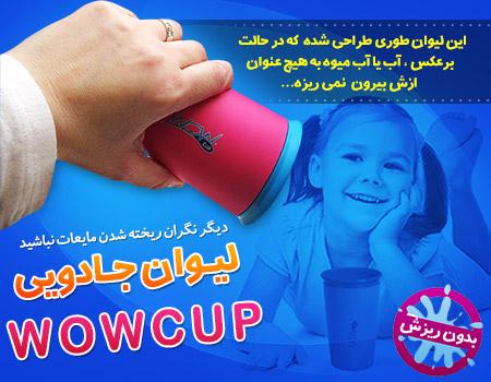 خرید پستی ارزان لیوان جادویی Wow Cup