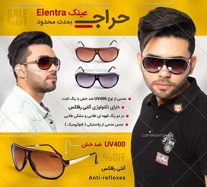 خرید اینترنتی ارزان عینک Elentra