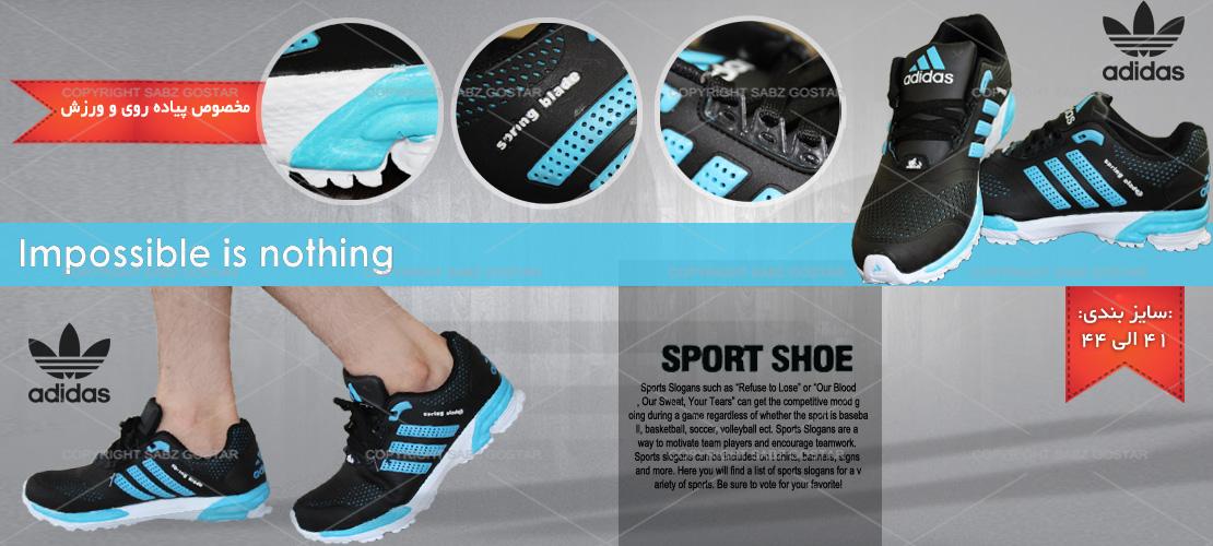 خرید پستی ارزان کفش Adidas مدلblade