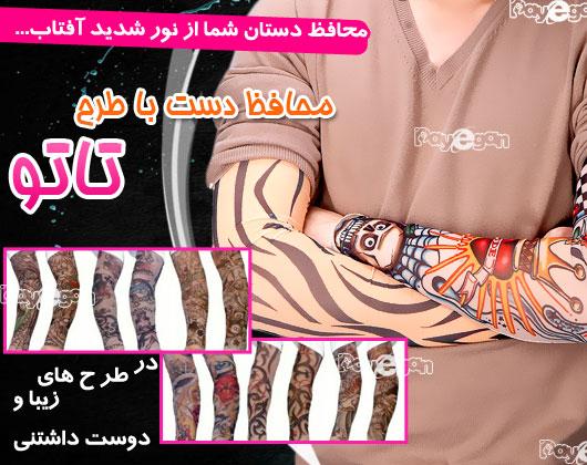 خرید اینترنتی جدیدترین ساق دست با طرح تاتو