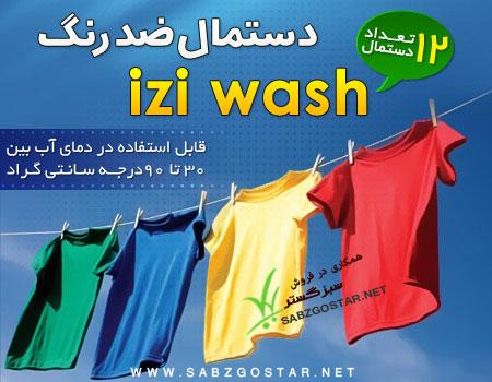 خرید اینترنتی ارزان دستمال ضد رنگ لباس ایزی واش iziwash