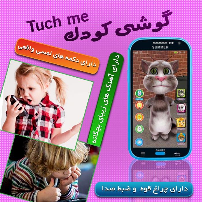 خرید اینترنتی ارزان گوشی کودک تاچ می Touch Me