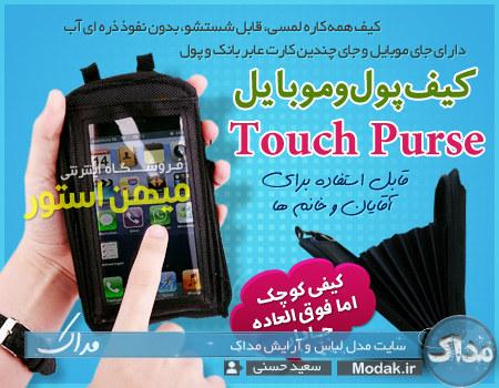 خرید پستی خرید کیف پول و موبایل Touch Purseارزان