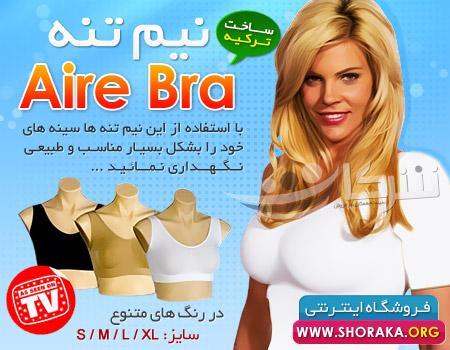خرید پستی فرم دهنده گنی Aire bra+گيره و بست بند لباس خانمها