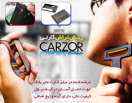 خرید پستی ارزان ریش تراش کارتی Carzorجدید