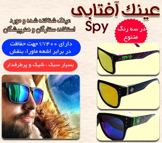 خرید پستی جدید عینک Spyارزان
