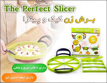 خرید اینترنتی برش زن کیک و پیتزا - The Perfect Slicerارزان