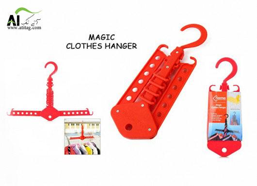 خرید اینترنتی ارزان رخت آویز جادویی Magic Clothes Hangerجدید