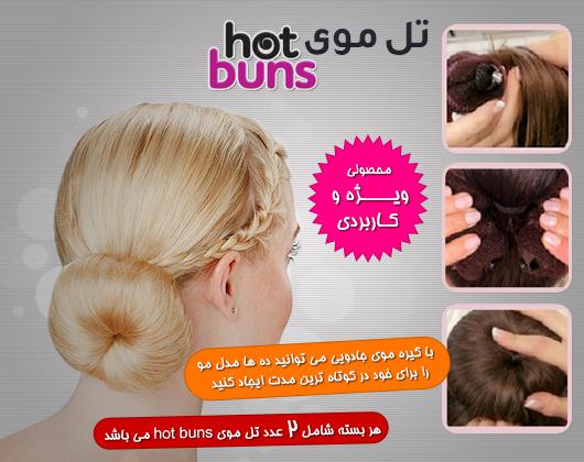خرید پستی تل مو تخفیف ویژه HOT BUNS ارزان