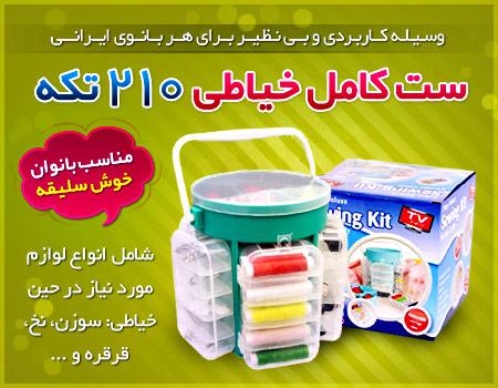 خرید پستی جدید ست خیاطی همه کاره سوینگ کیت Sewing Kit