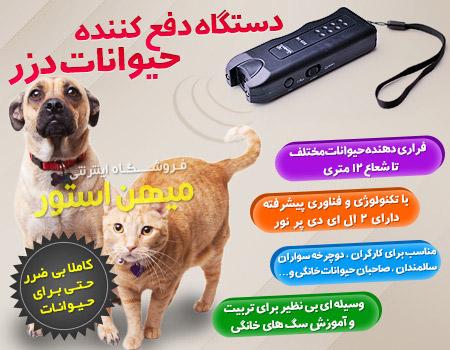 خرید اینترنتی ارزان دستگاه دفع کننده حیوانات دازر