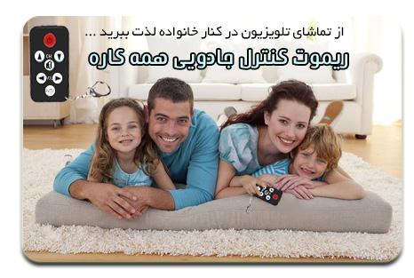 خرید اینترنتی ارزان ریموت کنترل تلویزیون