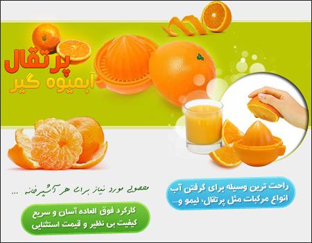 خرید پستی ارزان پرتقال آب ميوه گير