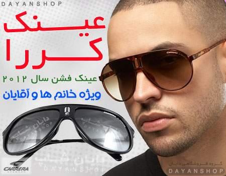 خرید اینترنتی جدید عینک کررا طرح 2012