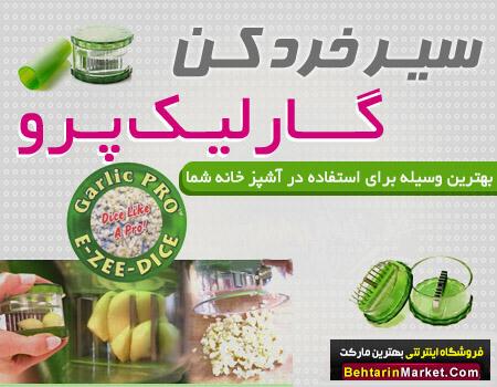 خرید اینترنتی ارزان سیر خرد کن گارلیک پرو Garlic Pro
