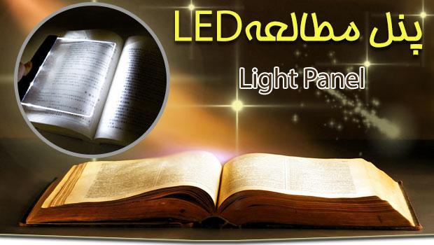 خری اینترنتی ارزان پنل مطالعه LEDجدید