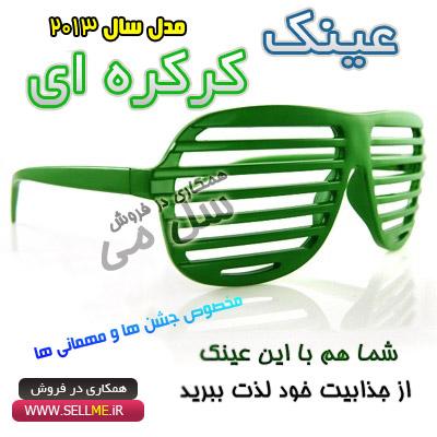 خرید اینترنتی ارزان جدید عینک کرکره ای