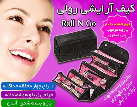 خرید آنلاین کیف آرایشی رولی 2عددی
