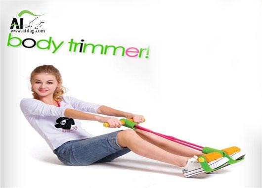 خرید آنلاین دستگاه ورزشی body trimmer