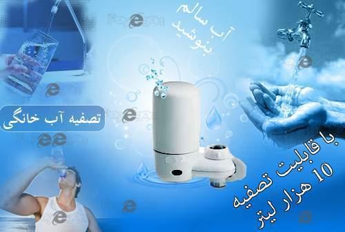 خرید اینترنتی دستگاه تصفیه آب خانگی