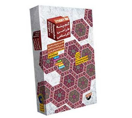 خرید گنجینه ابزار طراحی اسلامی
