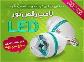 لامپ چرخان ال ای دی LED