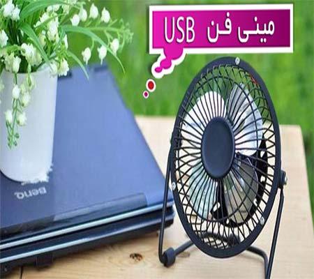 خرید مینی فن USB