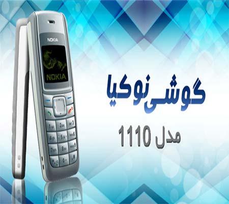 گوشی نوکیا مدل 1110