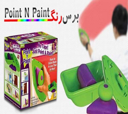 برس رنگ point n paint