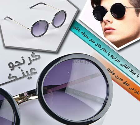 عینک آفتابیGranjo