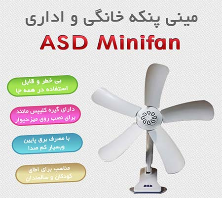پنکه 5 پره Asd Minifan