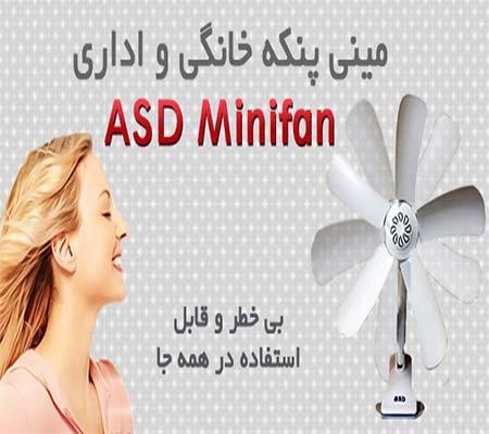 مینی پنکه 5 پره Asd Minifan