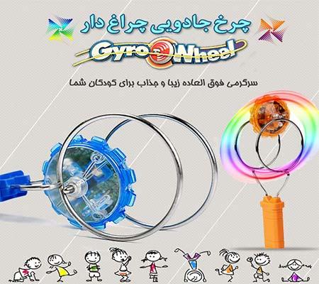 چراغ جادویی چراغ دار Gyro Wheel