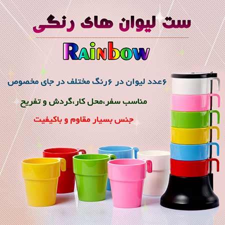 ست لیوان های رنگی rainbow