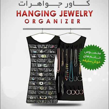 کاور جواهرات Hanging jewelry