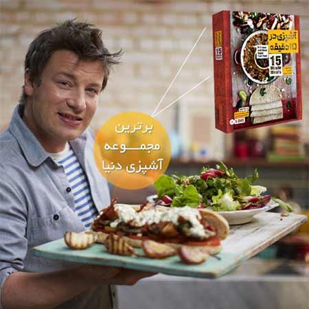 آموزش آشپزی در 15 دقیقه
