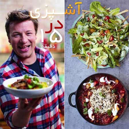 آشپزی در 15 دقیقه جیمی اولیور