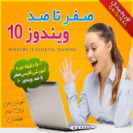 آموزش ویندوز 10